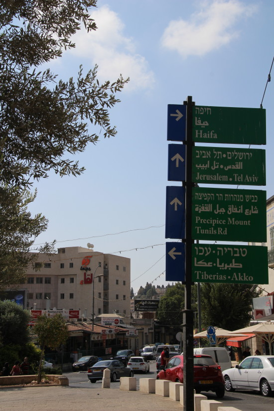 Nazareth, Israel~www.ohiogirltravels.com